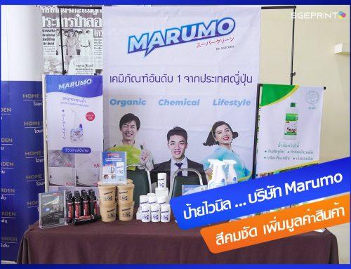 รีวิวไวนิลบริษัท Marumo น้ำยาขจัดคราบน้ำ