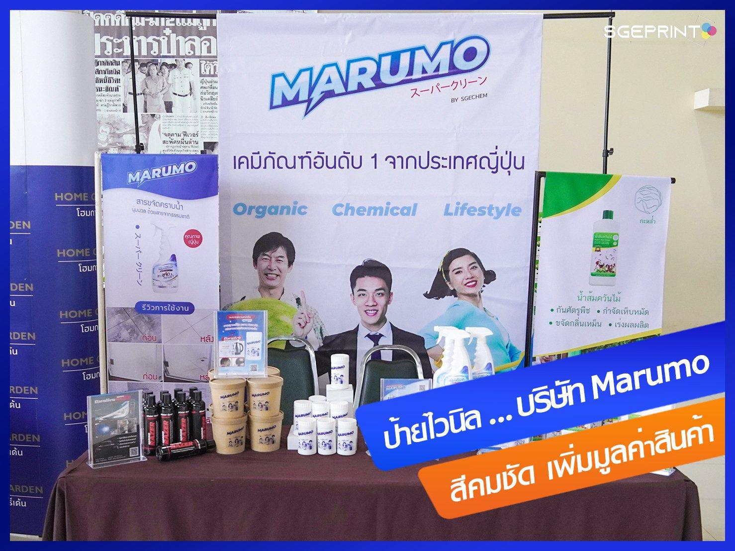 ลูกค้าไวนิล-MarumoV2
