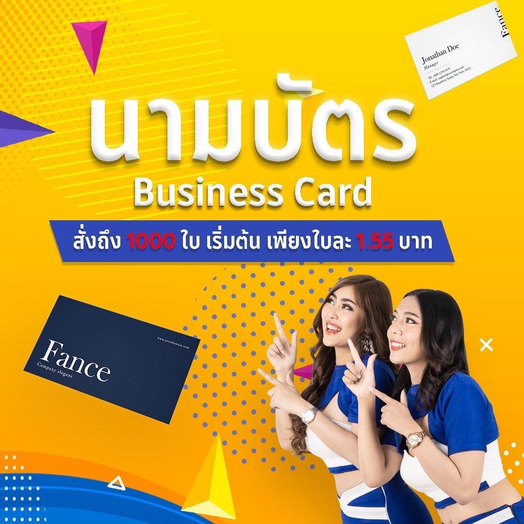 นามบัตร-banner-mobile