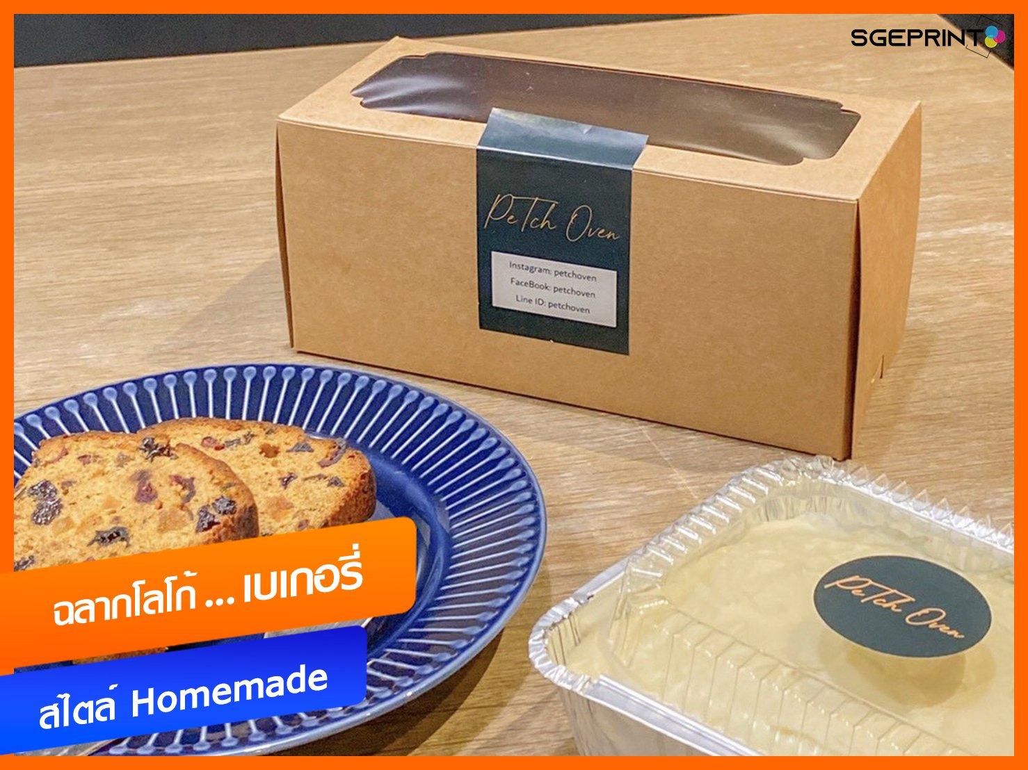 ลูกค้าฉลากHomemade-cake