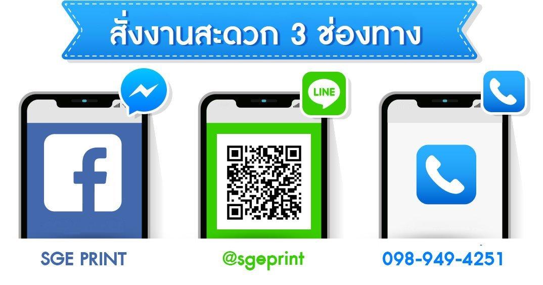 contact_sgeprint