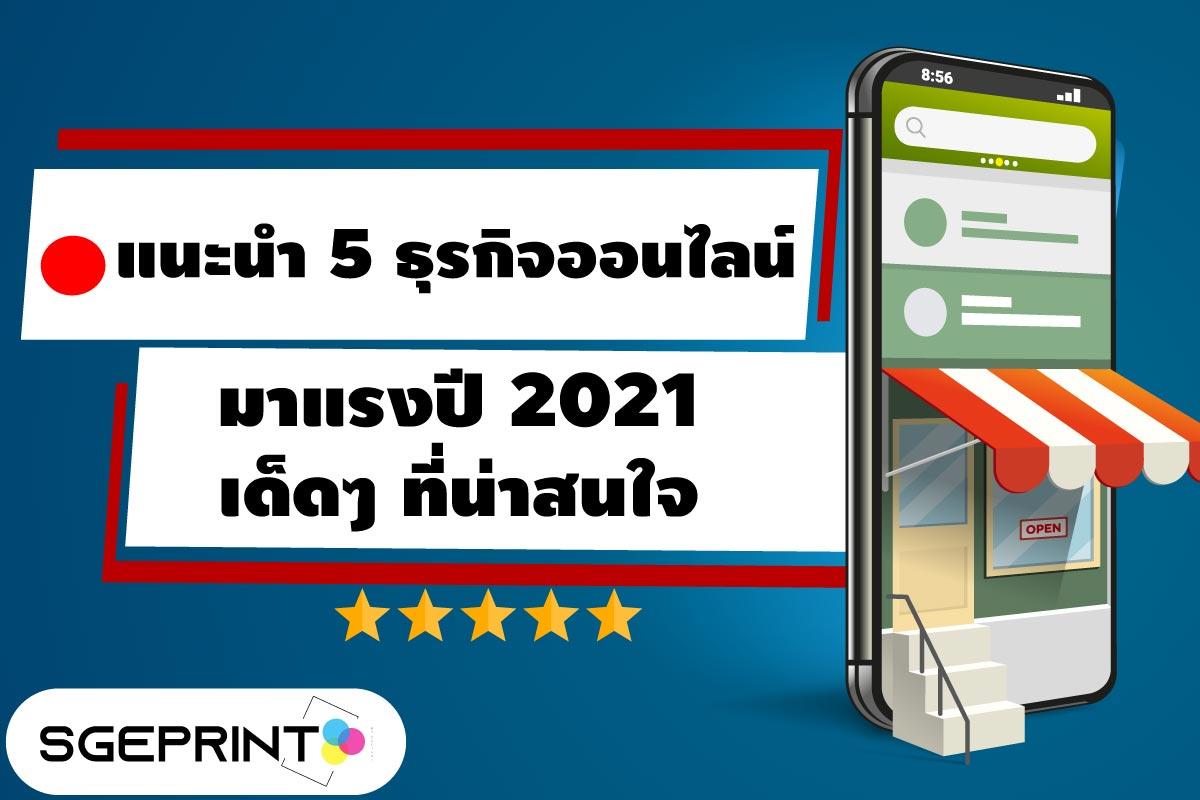 แนะนำ-5-ธุรกิจออนไลน์-มาแรงปี-2021-เด็ดๆ-ที่น่าสนใจ-SGEPRINT