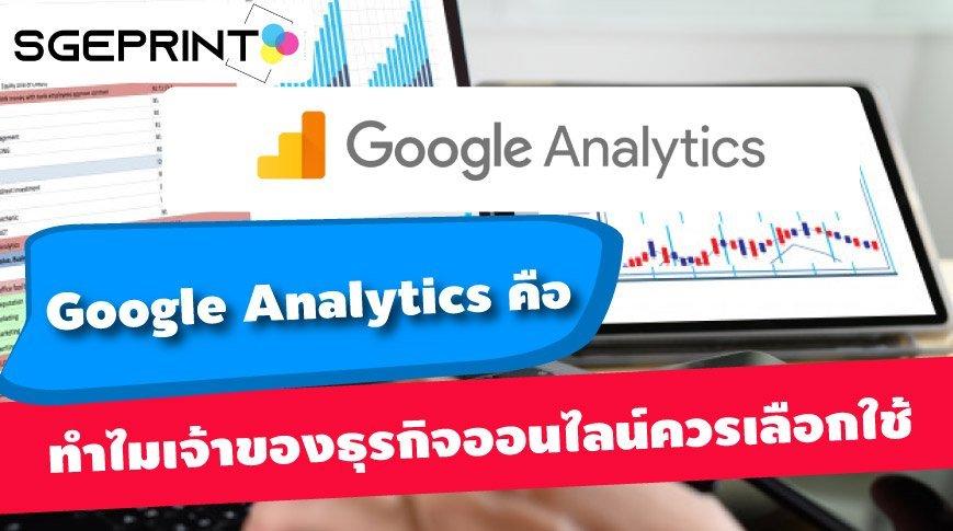 Google Analytics คือ ทําไมเจ้าของธุรกิจออนไลน์ควรเลือกใช้