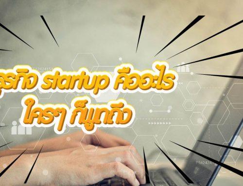 ธุรกิจ startup คืออะไร ใครๆ ก็พูดถึง