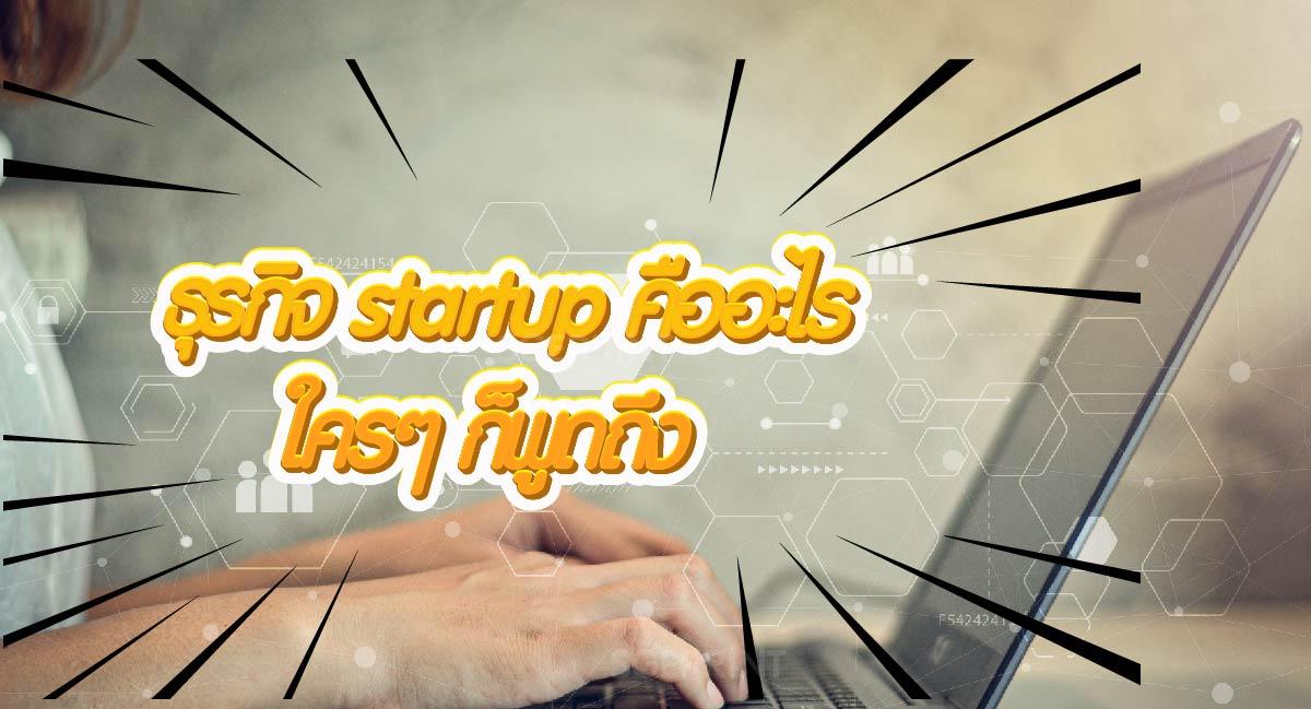 ธุรกิจ startup คืออะไร ใครๆ ก็พูดถึง-01