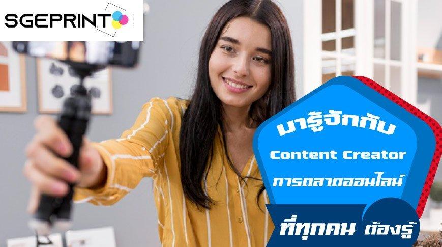 มารู้จักกับ Content Creator ที่คนทำการตลาดออนไลน์ต้องรู้