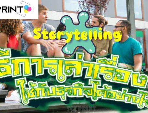 วิธีการเล่าเรื่อง Storytelling คือ ใช้กับธุรกิจได้อย่างไร