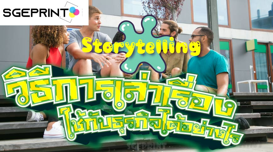 วฺิธีการเล่าเรื่อง-Storytelling