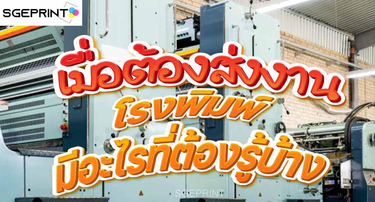 เมื่อต้องส่งงาน-โรงพิมพ์-มีอะไรที่ลูกค้าอย่างเรารู้อะไรบ้าง-01-01