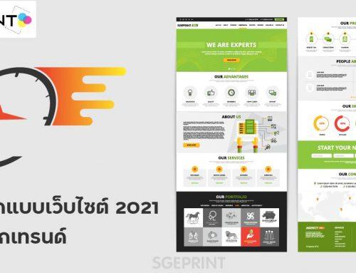 ไอเดีย การออกแบบเว็บไซต์ 2021 รู้ไว้ไม่ตกเทรนด์