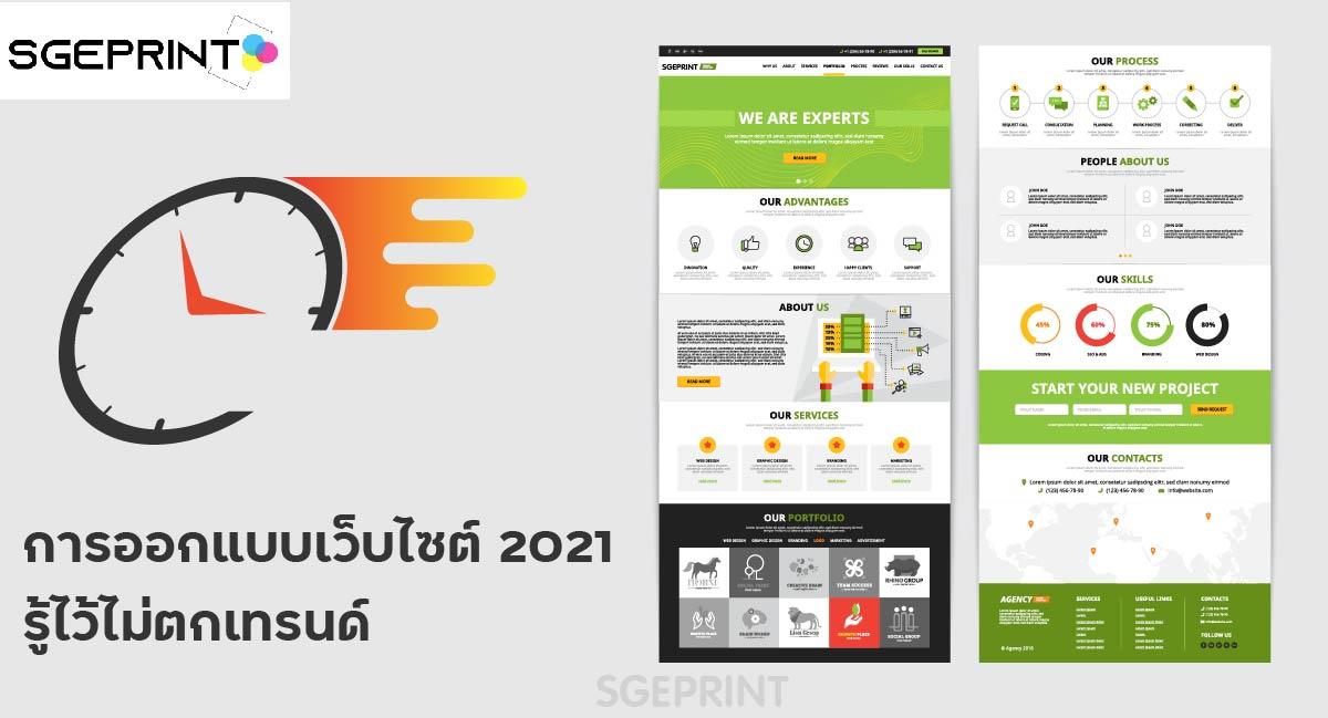 ไอเดีย การออกแบบเว็บไซต์ 2021 รู้ไว้ไม่ตกเทรนด์-01