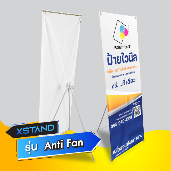 x-stand-anti-fan