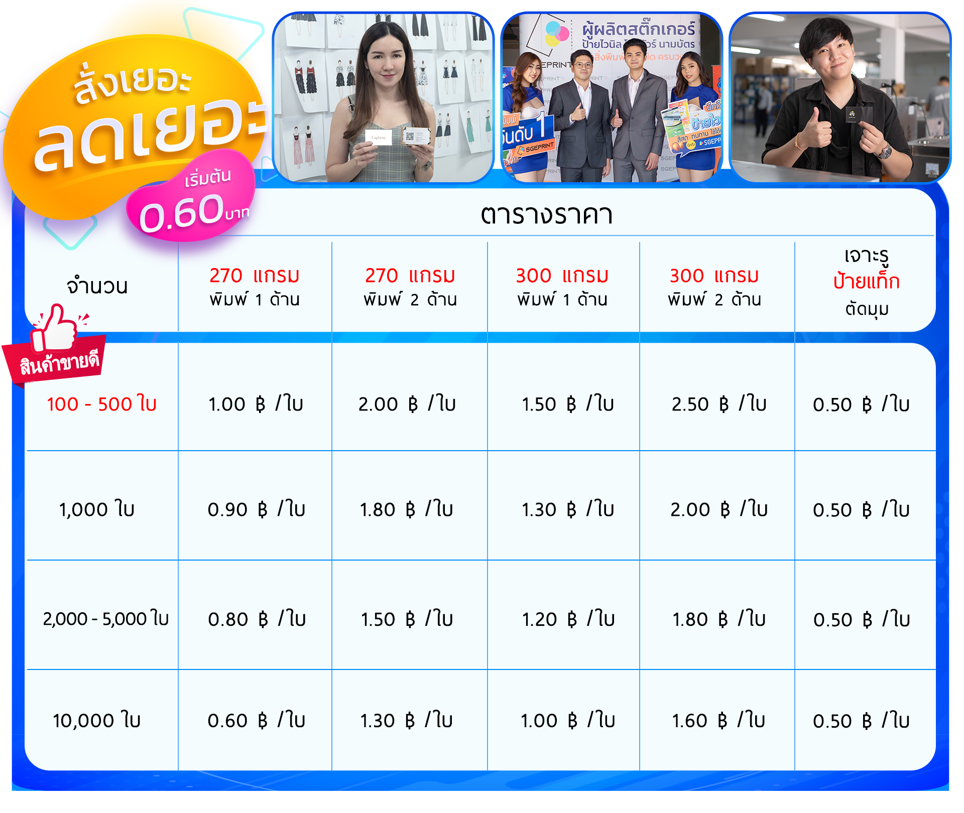 Prices-table-new-ตารางทำนามบัตรsgeprint4