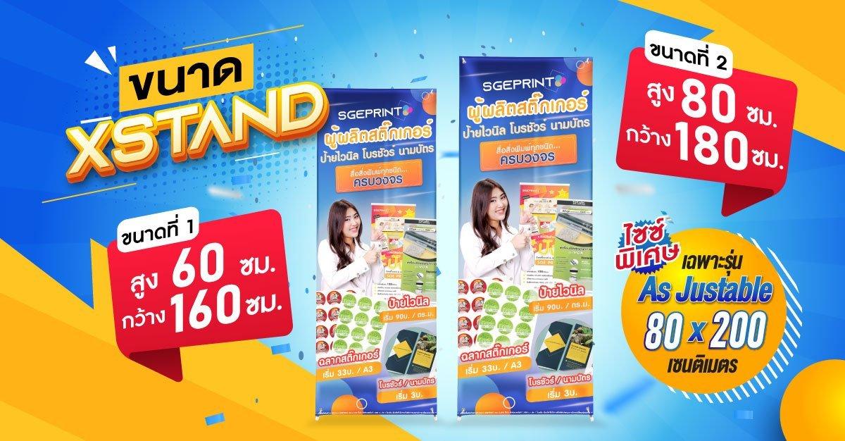 x-stand-promo3