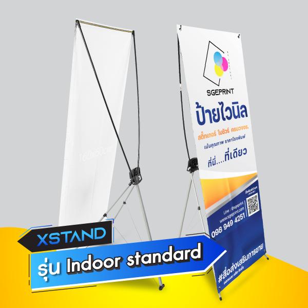 x-stand-indoor