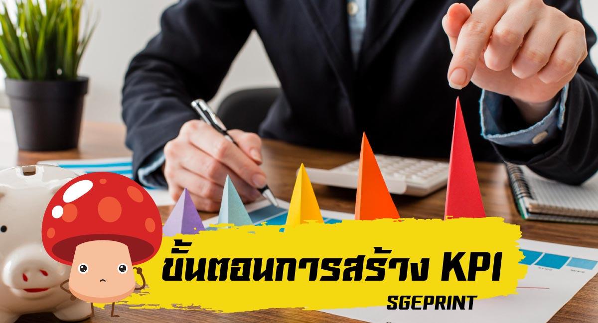 ขั้นตอนการสร้าง-KPI คืออะไร