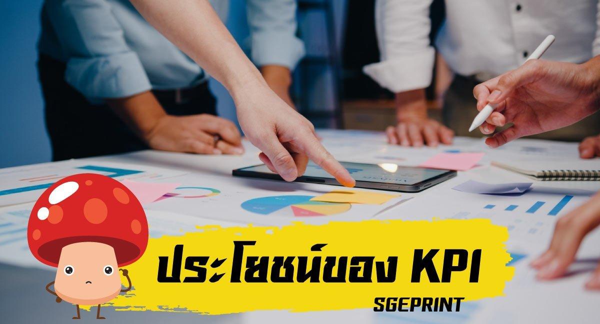 ประโยชน์ของ-KPI คืออะไร