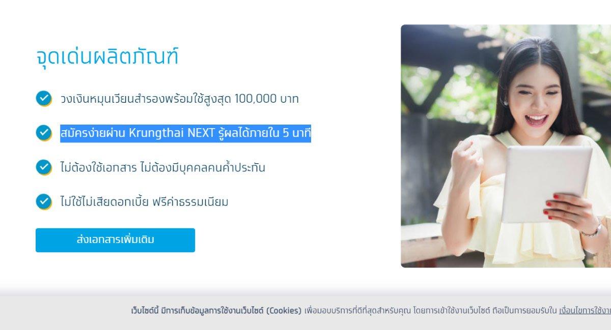 สินเชื่อกรุงไทยใจดี สินเชื่อเงินด่วนพร้อมใช้ อนุมัติไวภายใน 5 นาที