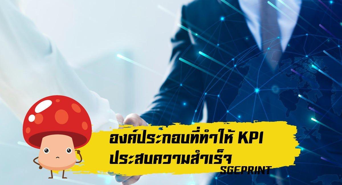 องค์ประกอบที่ทำให้-KPI คืออะไร-ประสบความสำเร็จ