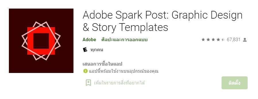 แอพทำโปสเตอร์ Adobe Spark Post ทำคอนเทนต์ ทำรูปสวยๆ