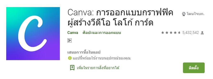 CANVA – เครื่องมือแก้ไขรูปภาพ และออกแบบกราฟิก ฟรี