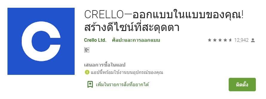 CRELLO-สร้างดีไซน์ที่สะดุดตา แอพทําโปสเตอร์