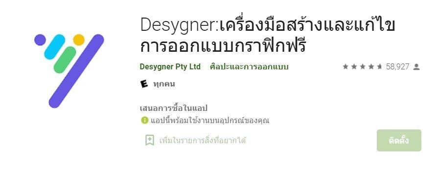 Desygner เครื่องมือสร้างและแก้ไขการออกแบบกราฟิกฟรี แอพทําโปสเตอร์