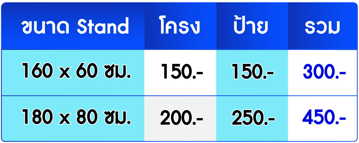 Indoor-Price-Table600-01.