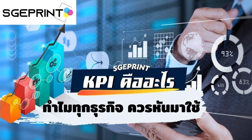 KPI คืออะไร ทำไมทุกธุรกิจ ควรหันมาใช้
