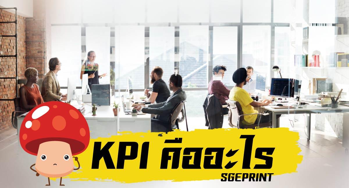 KPI-คืออะไร-SGEPRINT