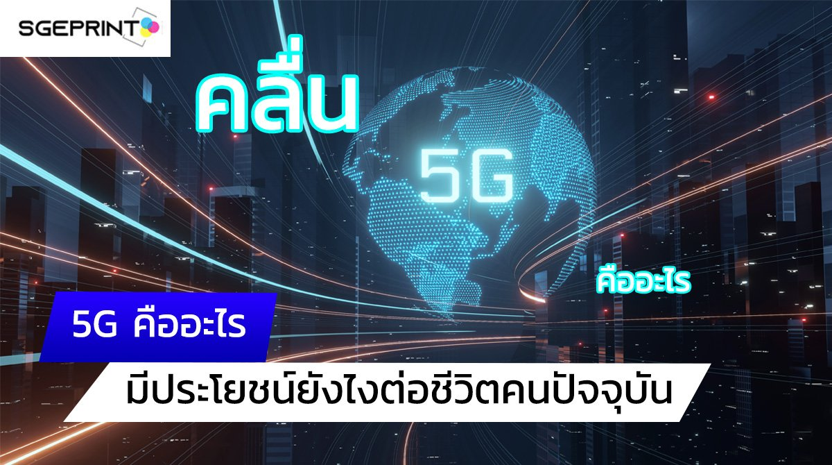 คลื่น 5G